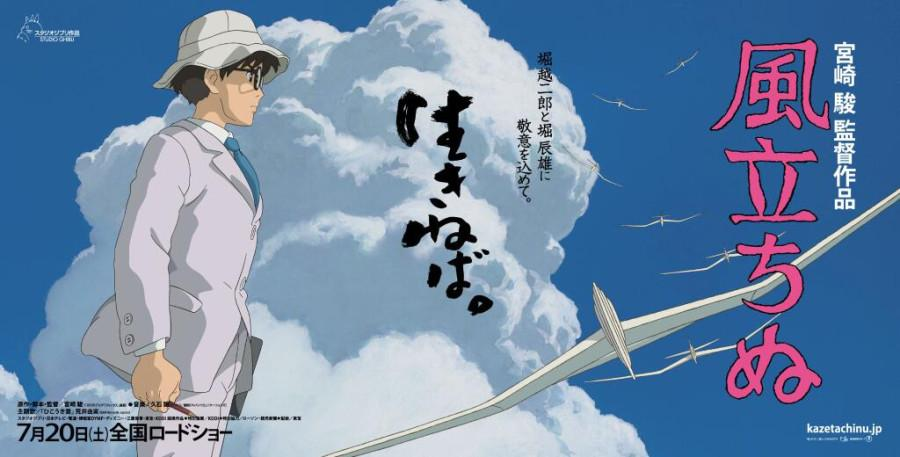 Oscar nominee review: The Wind Rises